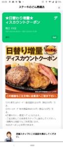 配布中のステーキのどんLINEトーククーポン「日替わりメニュー増量割引きクーポン(2021年6月30日まで)」