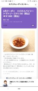 配布中のカプリチョーザLINEトーククーポン「エビのスパイシートマトソース割引きクーポン(2021年6月30日21:00まで)」