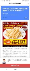 配布中のステーキのどんLINEトーククーポン「【LINE予約限定】フライドポテト無料クーポン(2021年9月30日まで)」