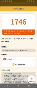 配布中のジョナサン「オトクル・グノシー・ニュースパス・スマートニュース・Yahoo! JAPANアプリ・LINEクーポン」クーポン「バターチキンカレー キヌアサラダ・トマトスープ添え割引きクーポン(2021年11月17日まで)」
