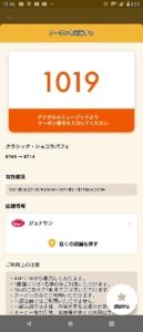 配布中のジョナサン「オトクル・グノシー・ニュースパス・スマートニュース・Yahoo! JAPANアプリ・LINEクーポン」クーポン「クラシックショコラパフェ割引きクーポン(2021年11月17日まで)」