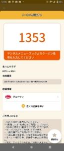 配布中のジョナサン「オトクル・グノシー・ニュースパス・スマートニュース・Yahoo! JAPANアプリ・LINEクーポン」クーポン「生ハムサラダ割引きクーポン(2021年11月17日まで)」