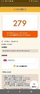 配布中のジョナサン「オトクル・グノシー・ニュースパス・スマートニュース・Yahoo! JAPANアプリ・LINEクーポン」クーポン「ビーフシチューオムライス割引きクーポン(2021年11月17日まで)」