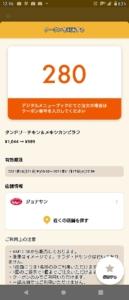 配布中のジョナサン「オトクル・グノシー・ニュースパス・スマートニュース・Yahoo! JAPANアプリ・LINEクーポン」クーポン「タンドリーチキン&メキシカンピラフ割引きクーポン(2021年11月17日まで)」