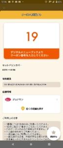 配布中のジョナサン「オトクル・グノシー・ニュースパス・スマートニュース・Yahoo! JAPANアプリ・LINEクーポン」クーポン「セットドリンクバー割引きクーポン(2021年11月17日まで)」