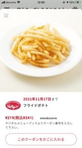 配布中のジョナサンすかいらーくアプリクーポン「フライドポテト割引きクーポン(2021年11月17日まで)」