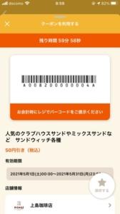 配布中の上島珈琲店「オトクル、グノシー、スマートニュース、Yahoo!Japanアプリ、LINEクーポン」クーポン「サンドイッチ各種割引きクーポン(2021年5月31日まで)」