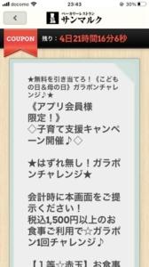 配布中のサンマルク公式アプリクーポン「ガラポン1回チャレンジクーポン(2021年5月9日21:00まで)」