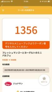 配布中のジョナサン「オトクル・グノシー・ニュースパス・スマートニュース・Yahoo! JAPANアプリ・LINEクーポン」クーポン「フレッシュマンゴーとヨーグルトのミニパルフェ割引きクーポン(2021年6月13日まで)」