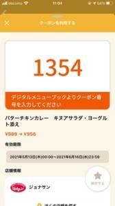 配布中のジョナサン「オトクル・グノシー・ニュースパス・スマートニュース・Yahoo! JAPANアプリ・LINEクーポン」クーポン「バターチキンカレー キヌアサラダ・ヨーグルト添え割引きクーポン(2021年6月16日まで)」