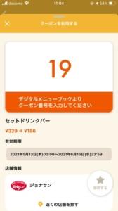 配布中のジョナサン「オトクル・グノシー・ニュースパス・スマートニュース・Yahoo! JAPANアプリ・LINEクーポン」クーポン「セットドリンクバー割引きクーポン(2021年6月16日まで)」
