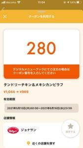 配布中のジョナサン「オトクル・グノシー・ニュースパス・スマートニュース・Yahoo! JAPANアプリ・LINEクーポン」クーポン「タンドリーチキン&メキシカンピラフ割引きクーポン(2021年6月16日まで)」