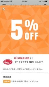 配布中のジョナサンすかいらーくアプリクーポン「【テイクアウト限定】5%OFFクーポン(2021年6月16日まで)」