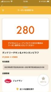 配布中のジョナサン「オトクル・グノシー・ニュースパス・スマートニュース・Yahoo! JAPANアプリ・LINEクーポン」クーポン「タンドリーチキン&メキシカンピラフ割引きクーポン(2021年7月28日まで)」
