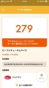 配布中のジョナサン「オトクル・グノシー・ニュースパス・スマートニュース・Yahoo! JAPANアプリ・LINEクーポン」クーポン「ビーフシチューオムライス割引きクーポン(2021年7月28日まで)」