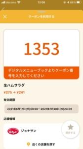 配布中のジョナサン「オトクル・グノシー・ニュースパス・スマートニュース・Yahoo! JAPANアプリ・LINEクーポン」クーポン「生ハムサラダ割引きクーポン(2021年7月28日まで)」