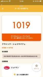 配布中のジョナサン「オトクル・グノシー・ニュースパス・スマートニュース・Yahoo! JAPANアプリ・LINEクーポン」クーポン「クラシックショコラパフェ割引きクーポン(2021年7月28日まで)」