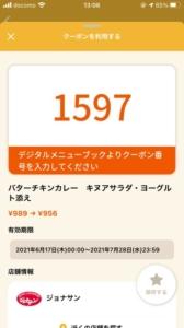 配布中のジョナサン「オトクル・グノシー・ニュースパス・スマートニュース・Yahoo! JAPANアプリ・LINEクーポン」クーポン「バターチキンカレー キヌアサラダ・ヨーグルト添え割引きクーポン(2021年7月28日まで)」