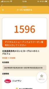 配布中のジョナサン「オトクル・グノシー・ニュースパス・スマートニュース・Yahoo! JAPANアプリ・LINEクーポン」クーポン「北海道産赤肉メロンとヨーグルトのミニパルフェ割引きクーポン(2021年7月25日まで)」
