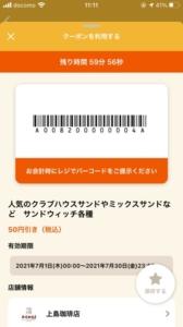 配布中の上島珈琲店「オトクル、グノシー、スマートニュース、Yahoo!Japanアプリ、LINEクーポン」クーポン「サンドイッチ各種割引きクーポン(2021年7月30日まで)」
