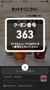 配布中のジョナサン「オトクル・グノシー・ニュースパス・スマートニュース・Yahoo! JAPANアプリ・LINEクーポン」クーポン「セットドリンクバー割引きクーポン(2021年9月8日まで)」
