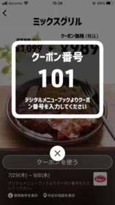 配布中のジョナサン「オトクル・グノシー・ニュースパス・スマートニュース・Yahoo! JAPANアプリ・LINEクーポン」クーポン「ミックスグリル割引きクーポン(2021年9月8日まで)」