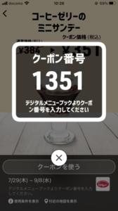 配布中のジョナサン「オトクル・グノシー・ニュースパス・スマートニュース・Yahoo! JAPANアプリ・LINEクーポン」クーポン「コーヒーゼリーのミニサンデー割引きクーポン(2021年9月8日まで)」