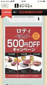 配布中のサンマルク公式アプリクーポン「対象のロティ500円OFFクーポン(2021年2月28日19:00まで)」