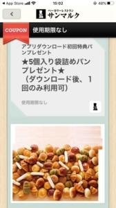 サンマルクアプリ初回ダウンロード特典クーポン「5個入り袋詰めパンプレゼントクーポン(期限なし)」