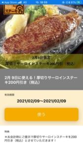 配布中のステーキ宮公式アプリクーポン「厚切りサーロインステーキ割引きクーポン(2021年2月9日まで)」
