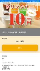 ステーキ宮アプリ登録特典クーポン「ドリンクバー10円クーポン(2021年2月11日まで)」