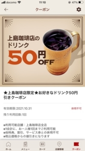 配布中の上島珈琲店公式アプリクーポン「好きなドリンク50円引きクーポン(2021年10月31日まで)」