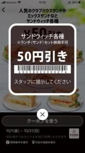 配布中の上島珈琲店「オトクル、グノシー、スマートニュース、Yahoo!Japanアプリ、LINEクーポン」クーポン「サンドイッチ各種割引きクーポン(2021年10月31日まで)」