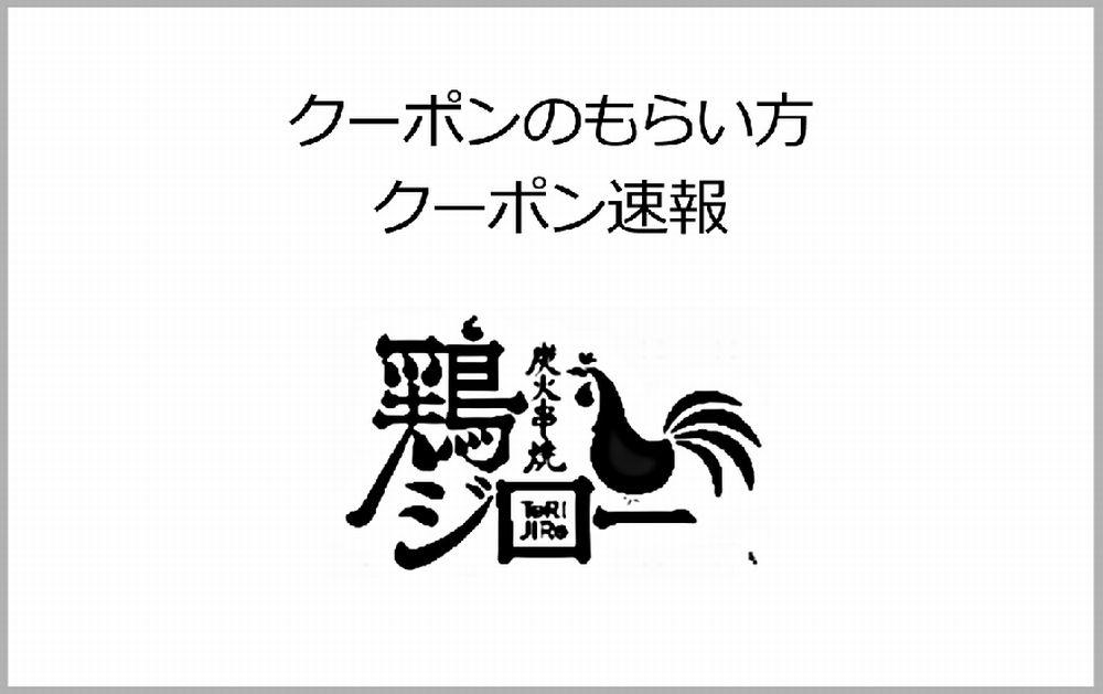 鶏ジローのクーポン速報