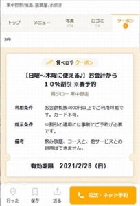 配布中の鶏ジロー食べログクーポン「【日曜〜木曜に使える♪】お会計から10%割引クーポン(2021年2月28日まで)」