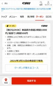配布中の鶏ジローぐるなびクーポン「単品飲み放題2時間1000円/追加で1時間500円クーポン(2021年3月31日まで)」