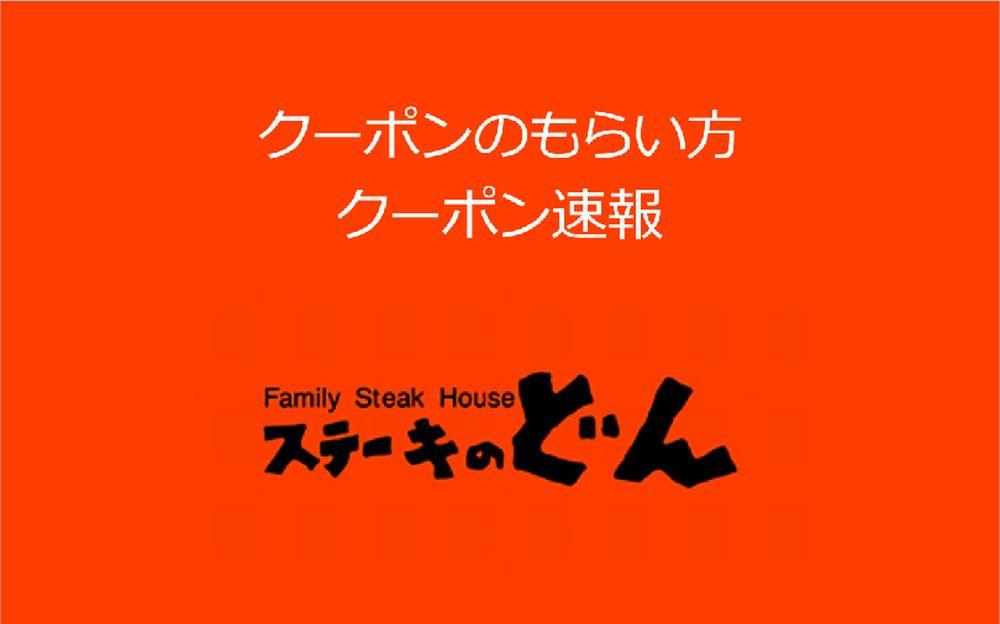 ステーキのどんのクーポン速報