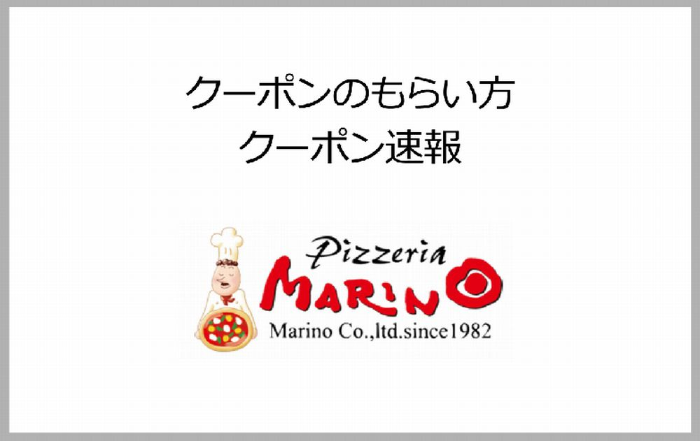 ピッツェリア マリノのクーポン速報