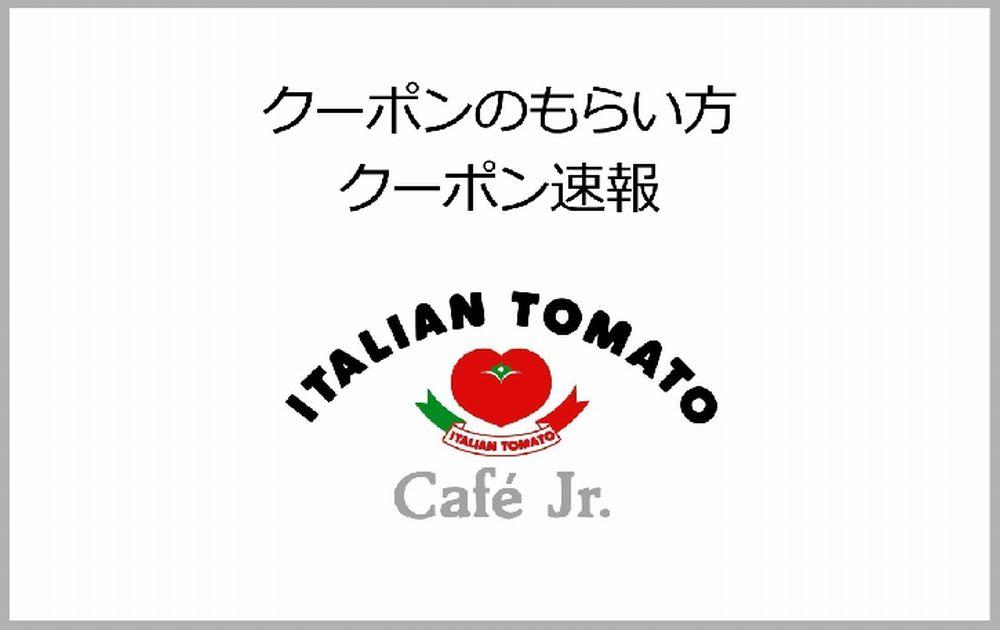イタリアントマトカフェJr.のクーポン