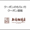 上島珈琲店のクーポン速報