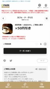 配布中のカフェドクリエEPARKタウンクーポン「会計より人数×50円割引きクーポン」