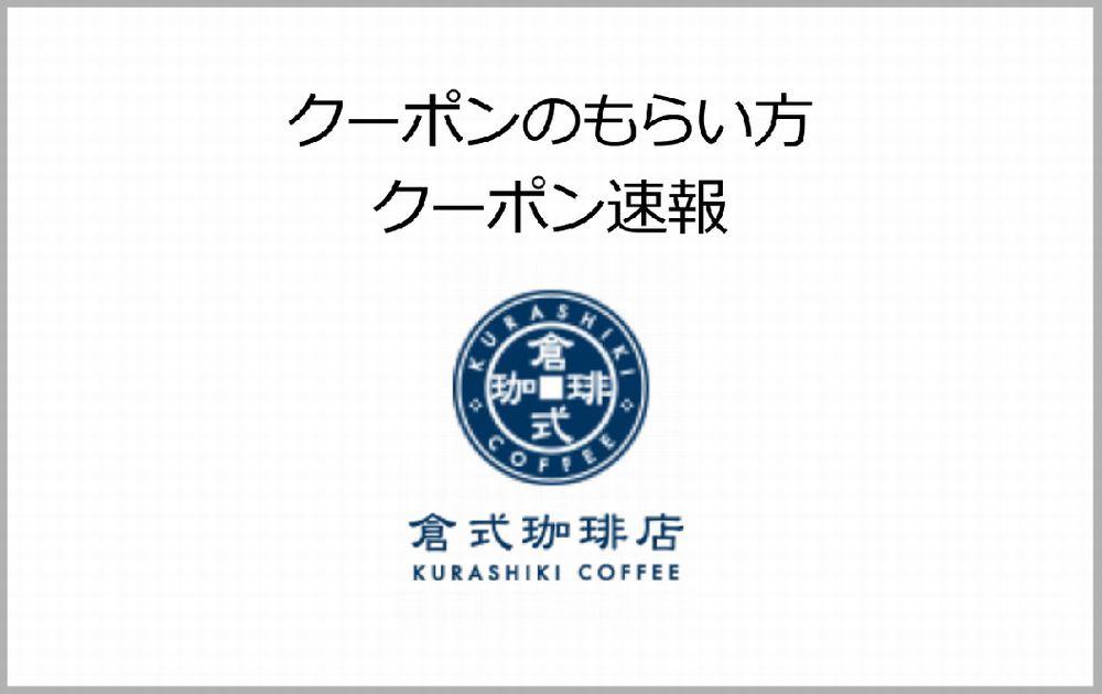 倉式珈琲店のクーポン速報