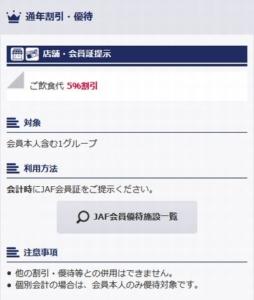 倉式珈琲店のJAFナビ会員特典「飲食代5%OFF(有効期限:要確認)」