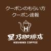 星乃珈琲店のクーポン速報