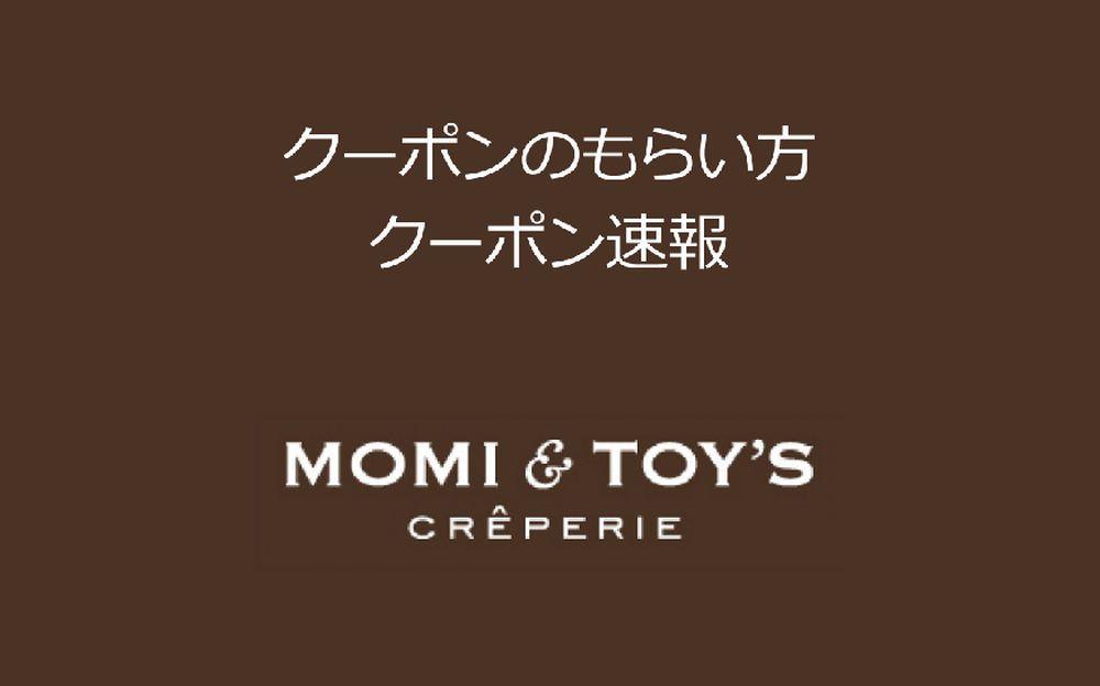 MOMI&TOY'S(モミアンドトイズ)のクーポン速報