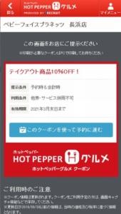 配布中のベビーフェイスプラネッツホットペッパーグルメクーポン「テイクアウト商品10%OFFクーポン(2021年3月31日まで)」