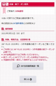 配布中の味の民芸JAFナビクーポン「10%OFFクーポン(2021年3月31日まで)」