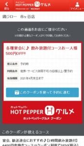 配布中の鶏ジローホットペッパーグルメクーポン「飲み放題付コース お一人様500円OFFクーポン(2021年4月30日まで)」