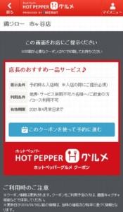 配布中の鶏ジローホットペッパーグルメクーポン「店長のおすすめ一品サービスクーポン(2021年4月30日まで)」