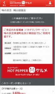 配布中の味の民芸ホットペッパーグルメクーポン「ソフトドリンクサービスクーポン(2021年4月30日まで)」